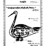 Raaj Hans by महावीर - Mahaveer