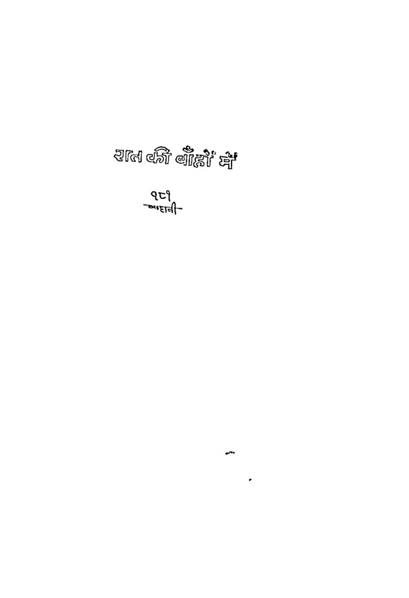 Book Image : रात की बांहों में  - Raat Ki Bahon Me