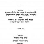 Rachana Ratnakar by बुद्धिनाथ शर्मा - Buddhinath Sharmaहरिदत्त शास्त्री - Haridatt Shastri