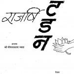 Rajarshi Tandan by गोपाल प्रसाद व्यास - Gopalprasad Vyasरानी टंडन - Rani Tandanसंतप्रसाद टंडन - Santprasad Tandan
