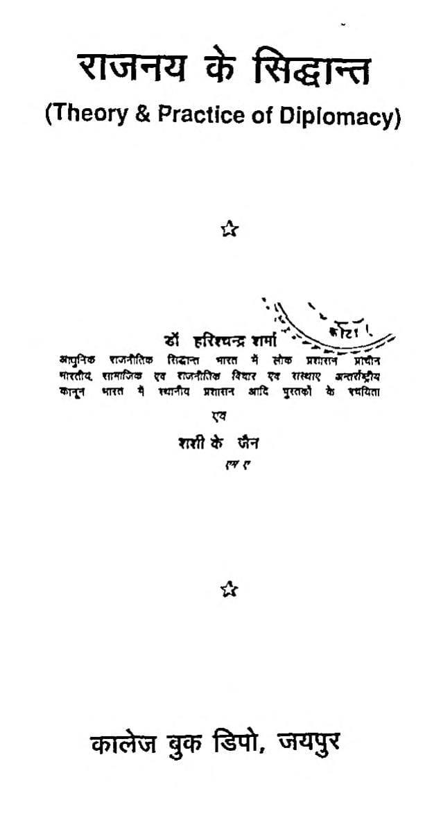 Book Image : राजनय के सिद्धान्त - Rajnay Ke Siddhant