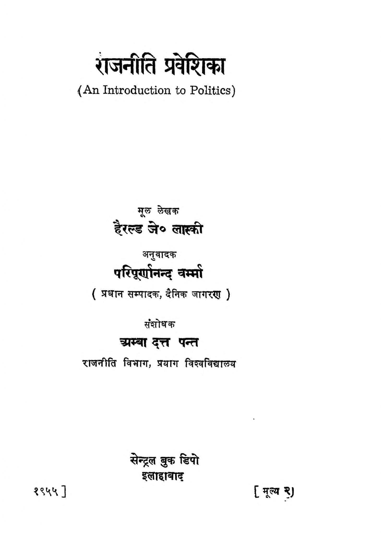 Book Image : राजनीति प्रवेशिका  - Rajneeti Praweshika