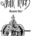 Rajtilak by शिवसागर मिश्र - Shivsagar Mishra
