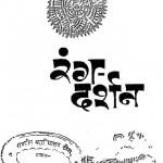 Rang Darshan by नेमीचन्द्र जैन - Nemichandra Jain
