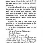Rath Ke Pahiye by देवेन्द्र सत्यार्थी - Devendra Satyarthi