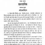 Rediyo Natak by रेवती सरन शर्मा - Revati Saran Sharmaश्री हरिश्चन्द्र - Shri Harishchandra