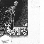 Rekhaen by तारा पाण्डेय - Tara Pandey