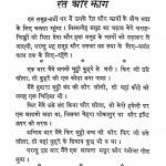 Ret Or Jhag by खलील जिब्रान - Khalil Jibranमाईदयाल जैन - Maidayal Jain