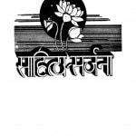 Saahity Sarjnaa by इलाचन्द्र जोशी - Elachandra Joshi