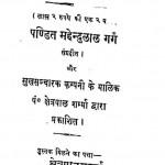 Safalata Ke Sidhant by महेन्दुलाल गर्ग - Mahendulal Garg