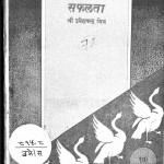 Safalta by उमेश चन्द्र मिश्र - Umesh Chandra Misr