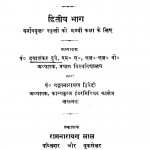 Sahitya Sopan Bhag - 2  by गंगानारायण द्विवेदी - Ganganarayan Dwiwediदया शंकर दुबे - Daya Shankar Dube