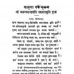Saluna Parv Pujan by दरबारीलाल - Darbarilal