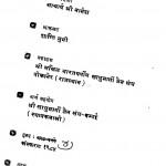 Samadhan by आचार्य श्री नानेश - Acharya Shri Naneshश्री शान्ति मुनि - Shri Shanti Muni