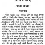 Samajvad by श्री सम्पूर्णानन्द - Shree Sampurnanada