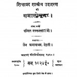 Samalochana by मक्खन लाल -Makhanlal
