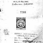 Samanya Bhasa Vigyan by बाबूराम सक्सेना -Baburam Saksena