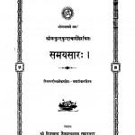 Samaysaar  by कुन्दकुन्द - Kundkund