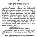 Samikshyan by कन्हैयालाल सहल - Kanhaiyalal Sahalनगेन्द्र - Nagendra