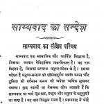 Samyawad Ka Sandesh by स्वामी सत्यभक्त - Swami Satyabhakt