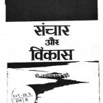 Sanchar Aur Vikas by श्यामाचरण दुबे - Shyamacharan Dube