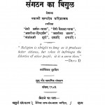 Sangthan Ka Bigul by स्वामी सत्यदेव जी परिव्राजक - Swami Satyadev Jee Parivrajak