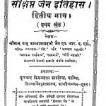 Sankshipt Jain Itihas Bhag - 2 by कामता प्रसाद जैन - Kamta Prasad Jain