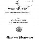 Sanskrit Kavi Darshan by डॉ भोलाशंकर व्यास - Dr. Bholashankar Vyas