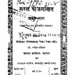 Saral Bijgadit Bhaag 1  by प्रोफ़ेसर पीतमलाल - Professor Pitamlal