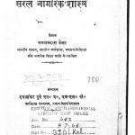 Saral Nagrik Shaastra by दया शंकर दुबे - Daya Shankar Dubeभगवानदास केला - Bhagwandas Kela