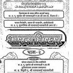 Sardha-sikhar - 2 by आचार्य श्री नेमीचन्द्र - Acharya Shri Nemichandra