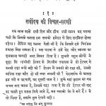 Sarvodaya Vichar by विनोबा - Vinoba