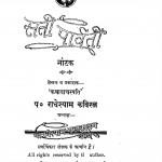 Sati Parvati by राधे श्याम कथावाचक - Radhe Shyam Kathavachak