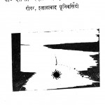 Saur Parivar by गोरख प्रसाद - Gorakh Prasad