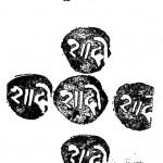 Shaadi by गुरुदत्त - Gurudutt