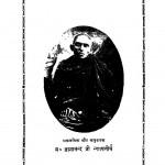 Shanti Saopan  by ज्ञानानन्द जी न्यायतीर्थ - Gyananand Ji Nyayatirth