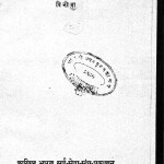 Shishan Vichaar by विनोबा - Vinoba