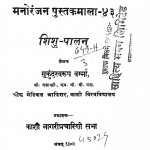 Shishu Paalan by डॉ. मुकुंद स्वरुप वर्मा - Dr Mukund Swarup Verma