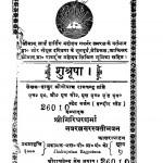 Shushrusha by गोपाल रामचंद्र - Gopal Ramchandraपं गिरिधर शर्मा चतुर्वेदी - Pt. Giridhar Sharma Chaturvedi