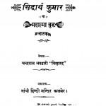 Siddharth Kumar by चन्द्रराज भंडारी विशारद - Chandraraj Bhandari Visharad