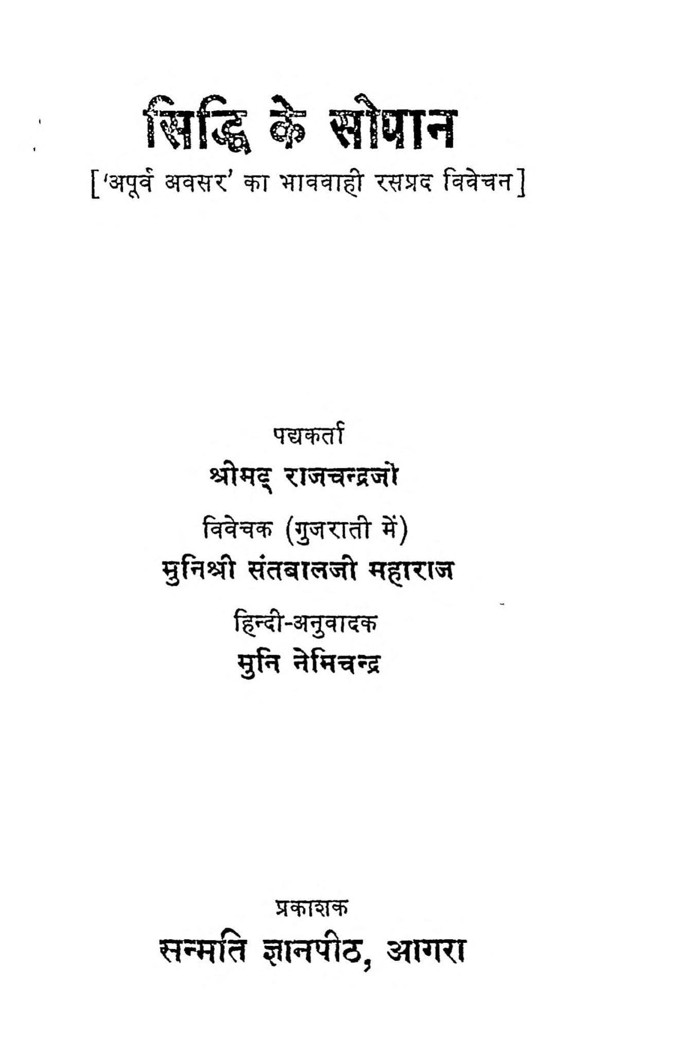 Book Image : सिद्धि के सोपान  - Siddhi Ke Sopan