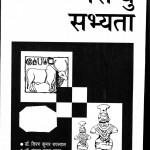 Sindhu Sabhyataa by डॉ. किरण कुमार थपल्याल - Dr. Kiran Kumar Thapalayalसंकटा प्रसाद - Sankata Prasad