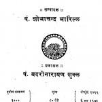 Solah Satiyan by पं. शोभाचंद्र जी भारिल्ल - Pt. Shobha Chandra JI Bharilla