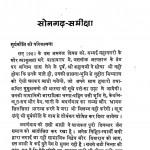 Songarh Samiksha by नरेन्द्र - Narendraनीरज जैन - Neeraj Jain