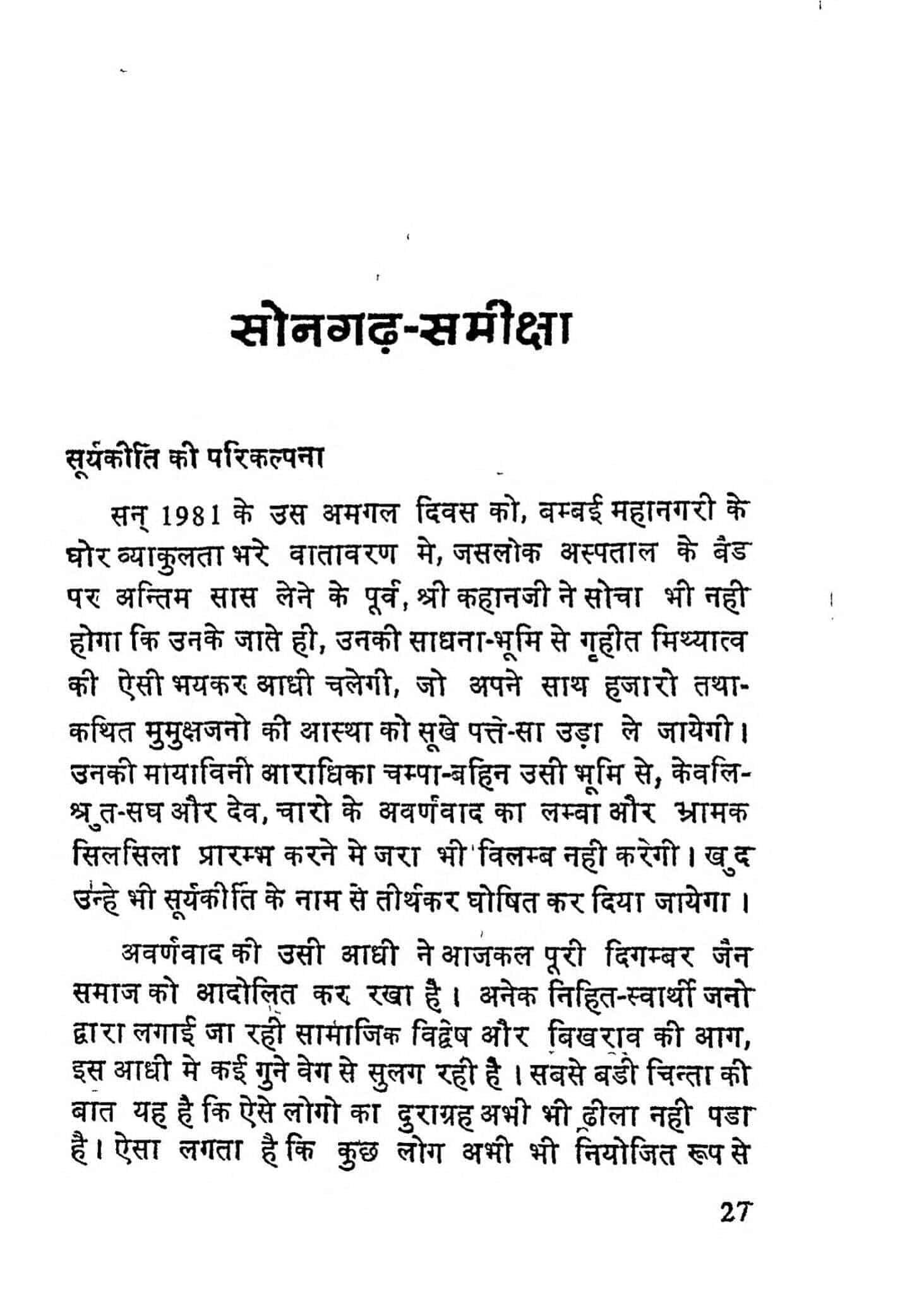 Book Image : सोनगढ़ - समीक्षा  - Songarh Samiksha