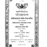 Sri Bhaktmaal by श्री सीताराम - Shri Sitaram