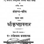 Srikrishn - Charitra Bhag - 1 by राधे श्याम कथावाचक - Radhe Shyam Kathavachak
