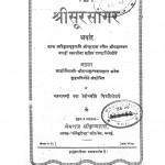 Srisuursaagar by राधाकृष्ण - Radhakrishnश्री सूरदास जी - Shri Surdas Ji