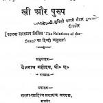 stree Or Purush by महात्मा टालस्टाय - Mahatma Tolstoyश्री बैजनाथ महोदय - Shri Baijnath Mahoday