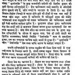Sudhanjali by गोपी नाथ कविराज - Gopi Nath Kaviraj